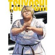 TSUYOSHI 誰も勝てない、アイツには<4>(少年サンデーコミックス) [コミック]