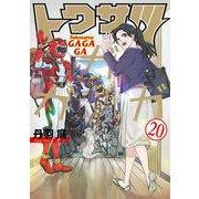 トクサツガガガ<20>(ビッグ コミックス) [コミック]