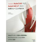 Autodesk AutoCAD 2021/AutoCAD LT 2021 公式トレーニングガイド [単行本]