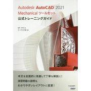 Autodesk AutoCAD 2021 Mechanicalツールセット 公式トレーニングガイド [単行本]