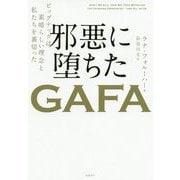 邪悪に堕ちたGAFA―ビッグテックは素晴らしい理念と私たちを裏切った [単行本]