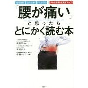「腰が痛い」と思ったらとにかく読む本 [単行本]