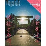 Hanako特別編集 合本・完全保存版 幸せをよぶ、神社とお寺。 [ムックその他]