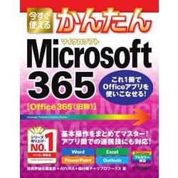 今すぐ使えるかんたんMicrosoft365(今すぐ使えるかんたんシリーズ) [単行本]