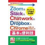 Zoom & Slack & Chatwork & Dropbox & Chromeリモートデスクトップ 基本&便利技(今すぐ使えるかんたんmini) [単行本]