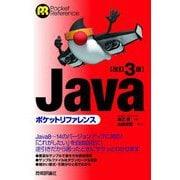 Javaポケットリファレンス 改訂3版 [単行本]