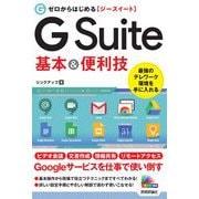 ゼロからはじめるG Suite基本&便利技 [単行本]