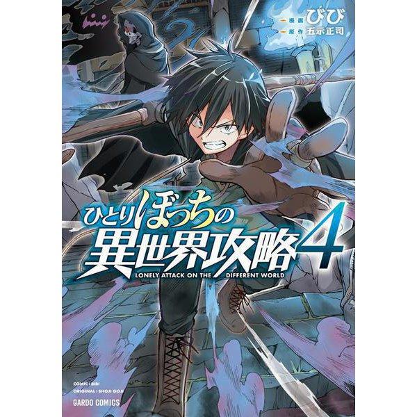 ひとりぼっちの異世界攻略 4(ガルドコミックス) [コミック]