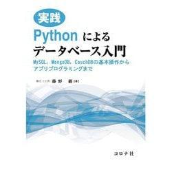 実践Pythonによるデータベース入門―MySQL,MongoDB,CouchDBの基本操作からアプリプログラミングまで [単行本]