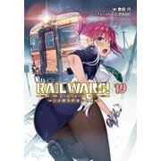 RAIL WARS!〈19〉―日本國有鉄道公安隊(Jノベルライト文庫) [文庫]