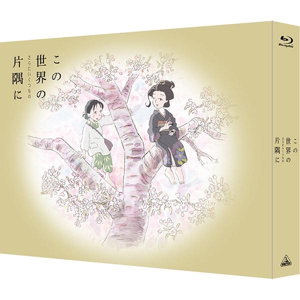 この世界の(さらにいくつもの)片隅に 特装限定版 [Blu-ray Disc]