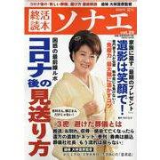 終活読本 ソナエ vol.29 [ムックその他]