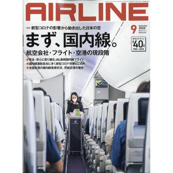 AIRLINE (エアライン) 2020年 09月号 [雑誌]