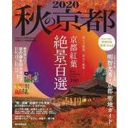 秋の京都2020(アサヒオリジナル) [ムックその他]
