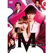 土曜ナイトドラマ『M 愛すべき人がいて』DVD BOX