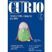 キュリオマガジン2020年7月号 [単行本]