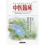 中医臨床 Vol.41-No.2(2020年6月) [単行本]