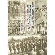 日本占領地区に生きた中国青年たち―日中戦争期華北「新民会」の青年動員 [単行本]