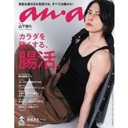an・an (アン・アン) 2020年 7/22号 [雑誌]