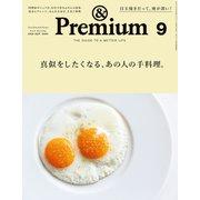 &Premium(アンドプレミアム) 2020年 09月号 [雑誌]