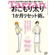 Tarzan (ターザン) 2020年 8/13号 [雑誌]