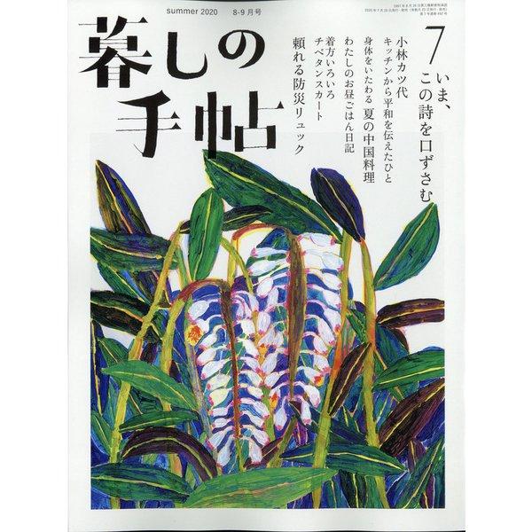暮しの手帖 2020年 08月号 [雑誌]