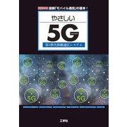 やさしい5G―第5世代移動通信システム 最新「モバイル通信」の基本!(I・O BOOKS) [単行本]