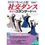 DVDでもっと上達!社交ダンス 魅せる「スタンダード」 新版 (コツがわかる本!) [単行本]