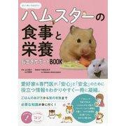 正しく知っておきたいハムスターの食事と栄養―長生きサポートBOOK(コツがわかる本!) [単行本]