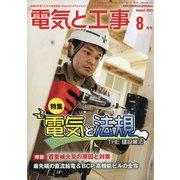 電気と工事 2020年 08月号 [雑誌]