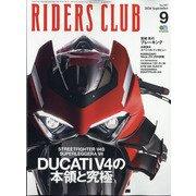 RIDERS CLUB (ライダース クラブ) 2020年 09月号 [雑誌]