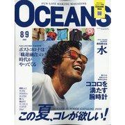 OCEANS (オーシャンズ) 2020年 09月号 [雑誌]