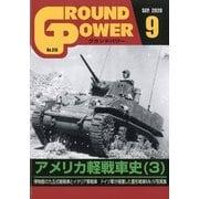 GROUND POWER (グランドパワー) 2020年 09月号 [雑誌]