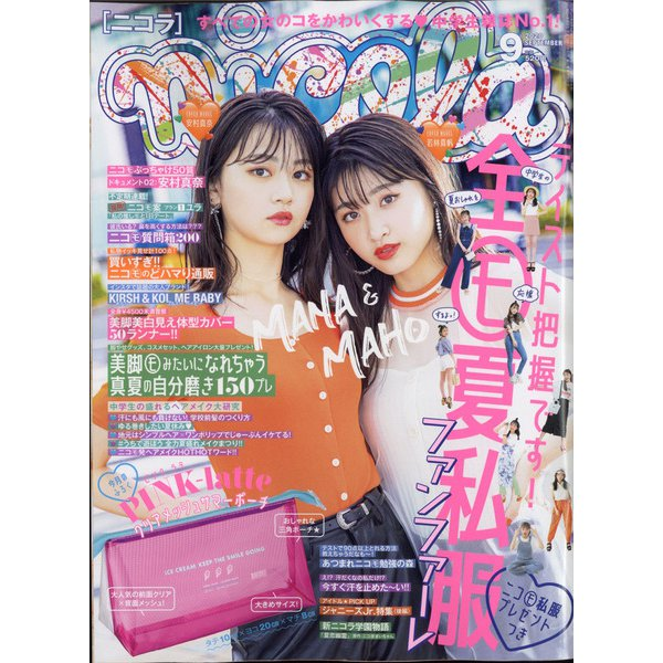 nicola (ニコラ) 2020年 09月号 [雑誌]
