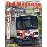 Rail Magazine (レイルマガジン) 2020年 09月号 [雑誌]