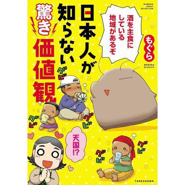日本人が知らない驚き価値観(BAMBOO ESSAY SELECTION) [コミック]