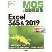 MOS攻略問題集 Excel365&2019 [ムックその他]