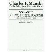 マンスキー データ分析と意思決定理論―不確実な世界で政策の未来を予測する [単行本]