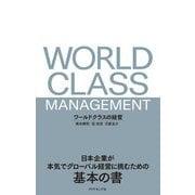ワールドクラスの経営―日本企業が本気でグローバル経営に挑むための基本の書 [単行本]