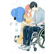 パーフェクトワールド(11)(KC KISS) [コミック]