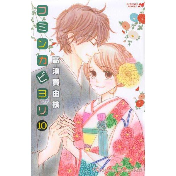 コミンカビヨリ(10)(KC KISS) [コミック]