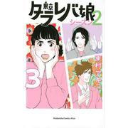 東京タラレバ娘 シーズン2(3)(KC KISS) [コミック]