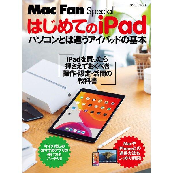 Mac Fan Special はじめてのiPad-パソコンとは違うアイパッドの基本(マイナビムック) [ムックその他]