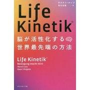 Life Kinetik―脳が活性化する世界最先端の方法 [単行本]