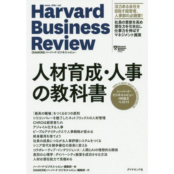 人材育成・人事の教科書―ハーバード・ビジネス・レビューHR論文ベスト11 [単行本]