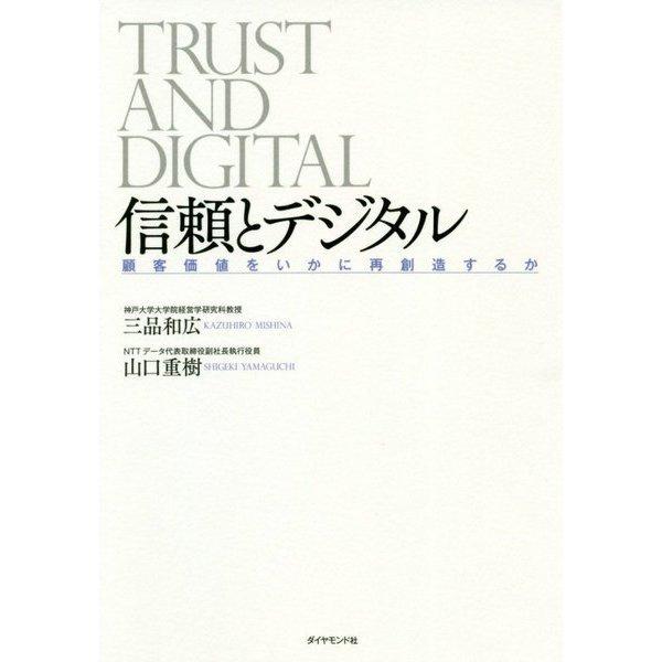 信頼とデジタル―顧客価値をいかに再創造するか [単行本]