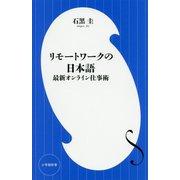 リモートワークの日本語―最新オンライン仕事術(小学館新書) [新書]
