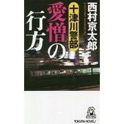 十津川警部 愛憎の行方(トクマ・ノベルズ) [新書]