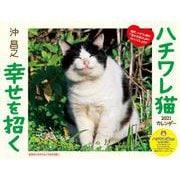 2021幸せを招くハチワレ猫カレンダー [ムックその他]