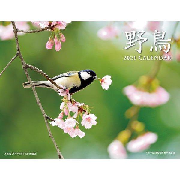 2021野鳥カレンダー [ムックその他]